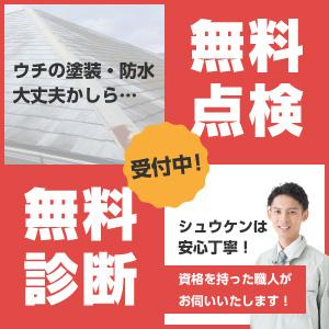 inspection_banner