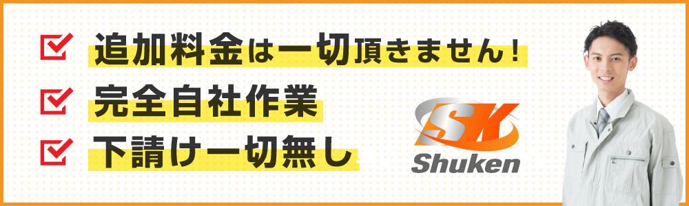 shuken_banner_3